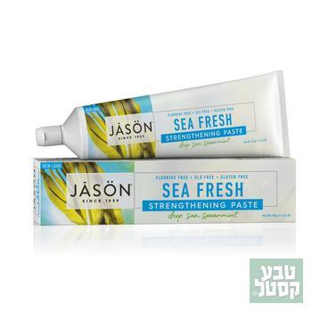 משחת שיניים ניחוח ים מרענן 177 מ'ל ג'ייסון נטורל