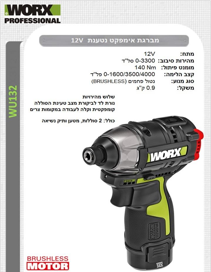 WORX WU132 - מברגת אימפקט 12V ללא פחמים 3 מהירויות 140N/m כולל 2 סוללות 2A מטען ותיק נשיאה
