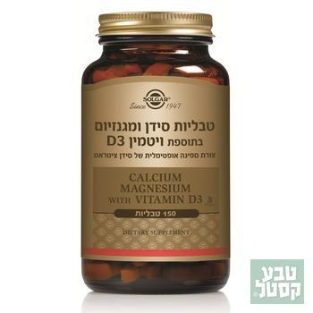 סידן מגנזיום + ויטמין D 150 כמוסות