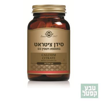 סידן ציטראט+ ויטמין D 60 טבליות
