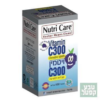 ויטמין C-300 ללעיסה 100 טבליות NUTRI CARE