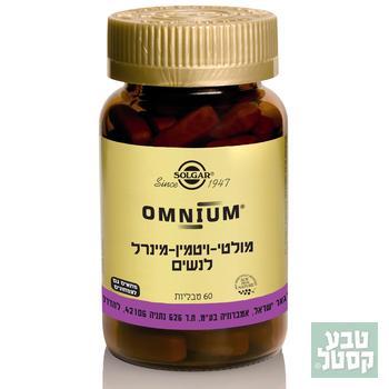 מולטי ויטמין אומניום לנשים - סולגאר