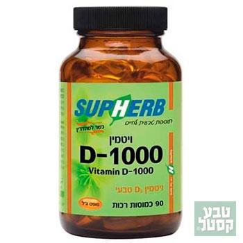 ויטמין D1000 כמות- 90 כמוסות רכות סופהרב