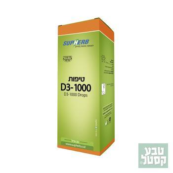 טיפות ויטמין D3-1000 כשר בד'ץ 20 מ'ל סופהרב