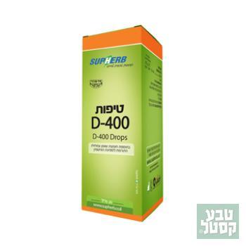 ויטמין D400 טיפות בד'ץ - סופרהב