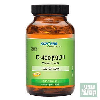 ויטמין 400 D סופט ג'ל
