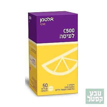 ויטמין C 500 טבליות לעיסה כשר (50)