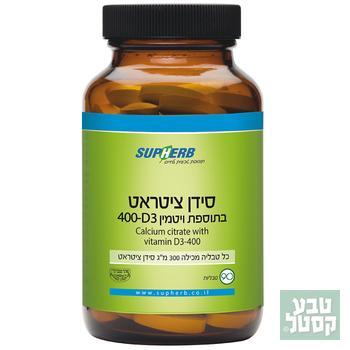 אוסטאו גארד, טבליות סידן ציטראט בשילוב ויטמין D-400 - סופהרב