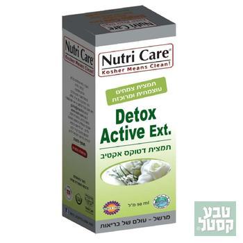 Detox Active - דטוקס אקטיב 50 מ'ל - נוטריקר