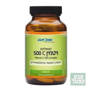 ויטמין C500 סופהרב
