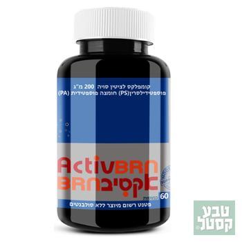 Active brain - אקטיב בריין פוספטידיל סרין 100 מ'ג