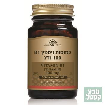 ויטמין B1 מ'ג 100 כמ' צמחיות - סולגאר