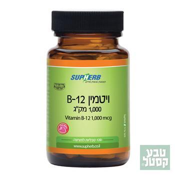 ויטמין B-12 למציצה כשר 1000 מק'ג בד'ץ - סופהרב