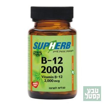 ויטמין B-12 למציצה כשר 2000 מק'ג בד'ץ
