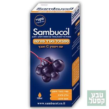 סמבוקול גארד פורטה למבוגרים 120 מ'ל - SAMBUCOL