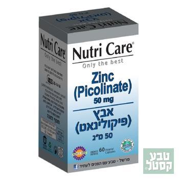 אבץ פיקולינאט 50 מ'ג 60 כמוסות NUTRI CARE