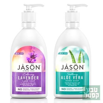 סבון ידיים ג'ייסון נטורל