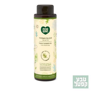 סבון גוף מלפפון הקולקציה הירוקה ecolove