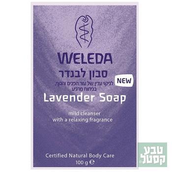 סבון מוצק לבנדר 100 גרם WELEDA
