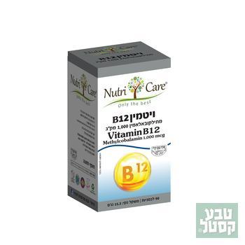 B12 מתיל 1000 מק'ג 90 לכסניות למציצה NUTRI CARE