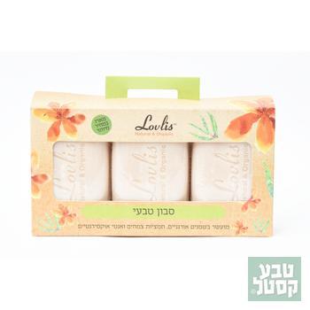lovlis סבון מוצק טבעי שלישייה