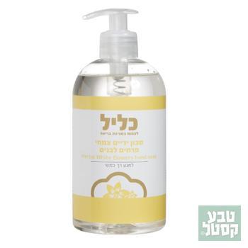 סבון ידיים צמחי ריח פרחים לבנים של כליל
