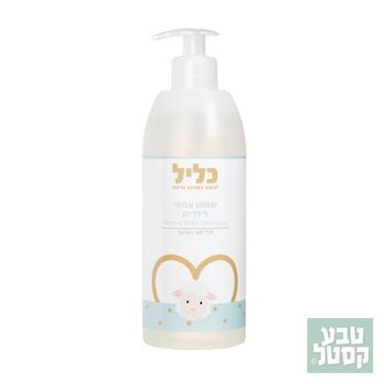 שמפו טבעי לתינוקות 500 מ'ל כליל