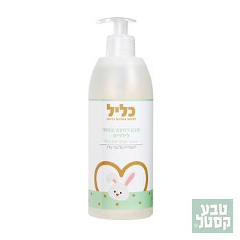 סבון רחצה טבעי לתינוקות 500 מ'ל כליל