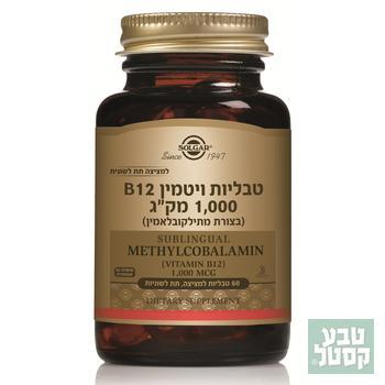 ויטמין B12 מתיל 60 טבליות למציצה סולגאר