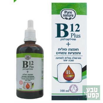 טיפות B-12 מתילקובלמין 100 מ'ל pure nature