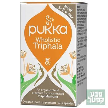 טריפלה הוליסטית 30 כמוסות PUKKA