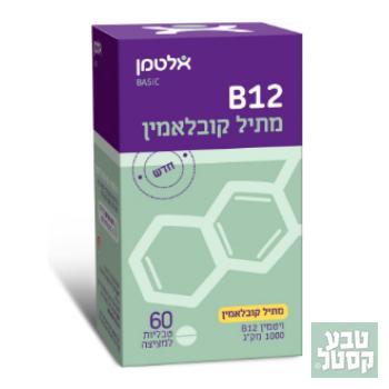 B-12 מתיל קובלמין (60)טב'