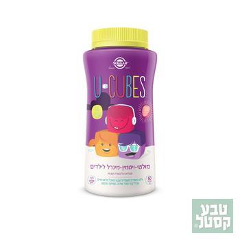 מולטי ויטמין מינרל לילדים U-CUBES 60 קוביות ג'לי ללעיסה סולגאר