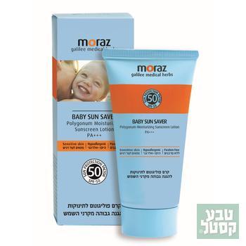 קרם טבעי לתינוק להגנה מהשמש 50 מ'ל מורז