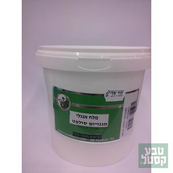מלח אנגלי מגנזיום סולפאט 1 ליטר