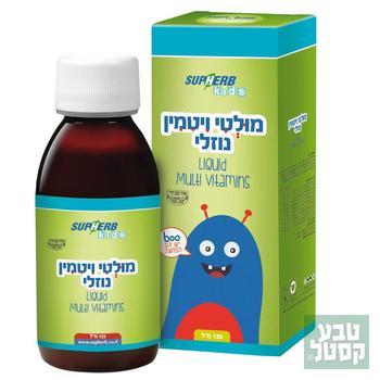 מולטי ויטמין נוזלי לילדים 125 מ'מ סופהרב