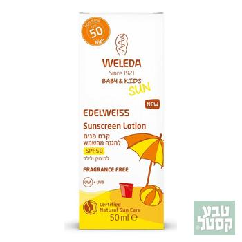 קרם הגנה מהשמש לתינוק 50 SPF 50 מ'ל WELEDA