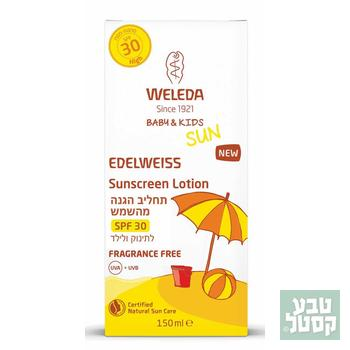 תחליב הגנה מהשמש לתינוק 150 SPF 30 מ'ל WELEDA