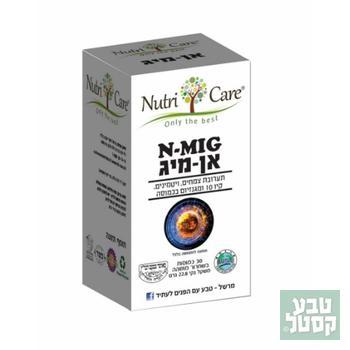 N MIG אין מיג 30 כמוסות NUTRI CARE