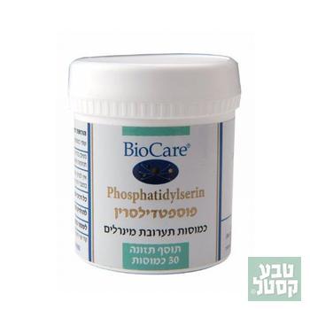 פוספטדילסרין (30 כמוסות) ביוקר