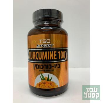 כורכומין 100 60 כמוסות TSC