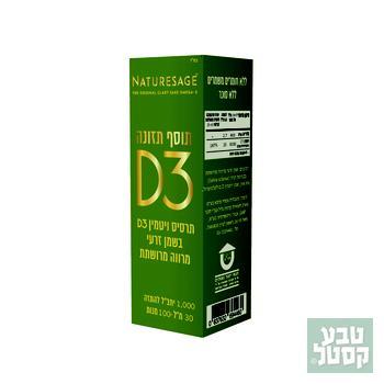 """תרסיס ויטמין D3 בשמן זרעי מרווה מרושתת 30 מ""""ל NATURE SAGE"""