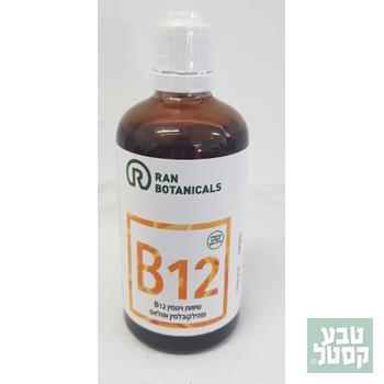 ויטמין B12 טיפות מתילקובלמין ופואלט 100 מ'ל RAN BOTANICALS