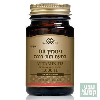 ויטמין D 1000 100 טבליות לעיסה תות בננה סולגאר