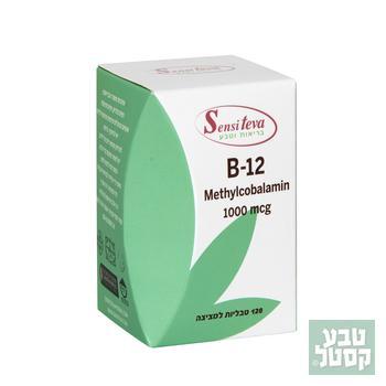 B12 מטילקובלמין 120 טבליות סנסיטבע