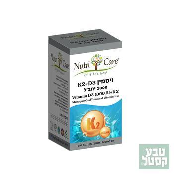 ויטמין K2 טבעי + D 1000 יחבל 60 כמוסות NUTRICARE