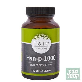HSN-P 1000 ויטמינים בתוספת קולגן 72 כמוסות שורשים