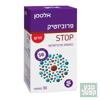 פרוביוטיק STOP מכיל 30 כמוסות אלטמן