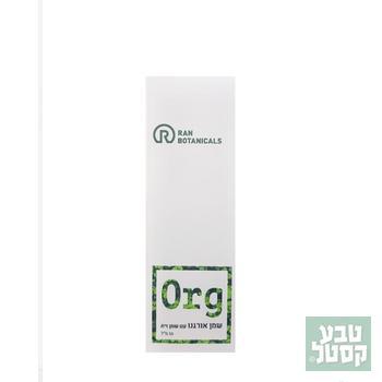 שמן אורגנו (ממקור אורגני) 50 מ'ל RAN BOTANICALS
