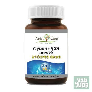 אבץ בתוספת ויטמין C בטעם פסיפלורה 60 לכסניות נוטריקר